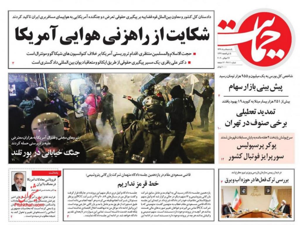 """مانشيت إيران: هل ترغب طهران في الرد على بالمثل على تحرش واشنطن بـ """"ماهان""""؟ 1"""