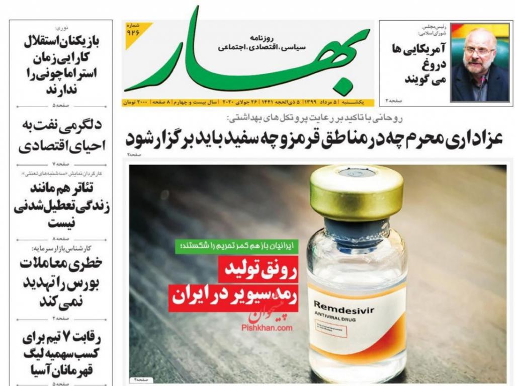 """مانشيت إيران: هل ترغب طهران في الرد على بالمثل على تحرش واشنطن بـ """"ماهان""""؟ 8"""