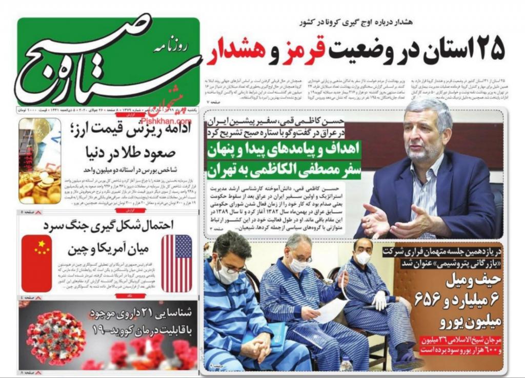 """مانشيت إيران: هل ترغب طهران في الرد على بالمثل على تحرش واشنطن بـ """"ماهان""""؟ 9"""