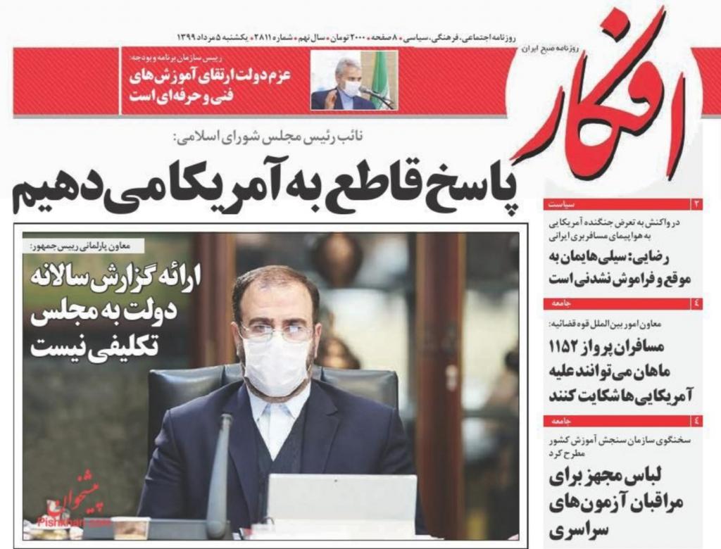 """مانشيت إيران: هل ترغب طهران في الرد على بالمثل على تحرش واشنطن بـ """"ماهان""""؟ 2"""