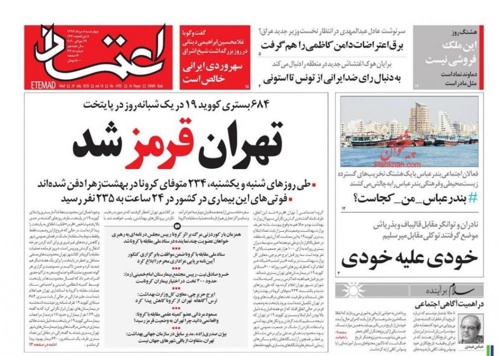 مانشيت إيران: خطر تفشي كورونا يخيم من جديد على العاصمة طهران 3