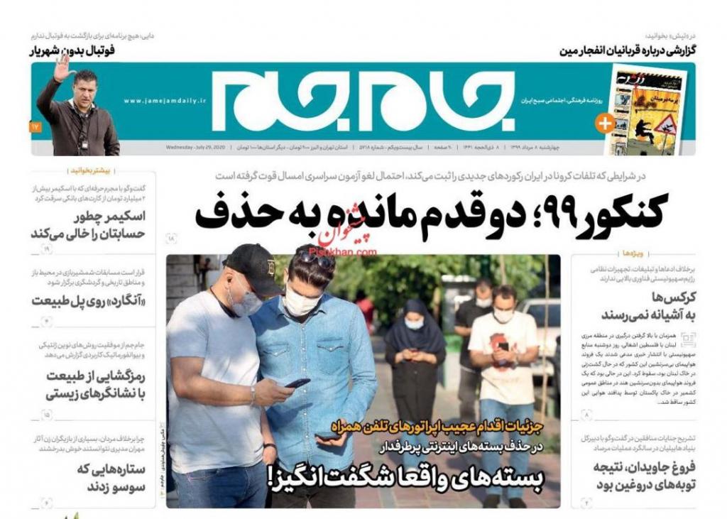 مانشيت إيران: خطر تفشي كورونا يخيم من جديد على العاصمة طهران 5