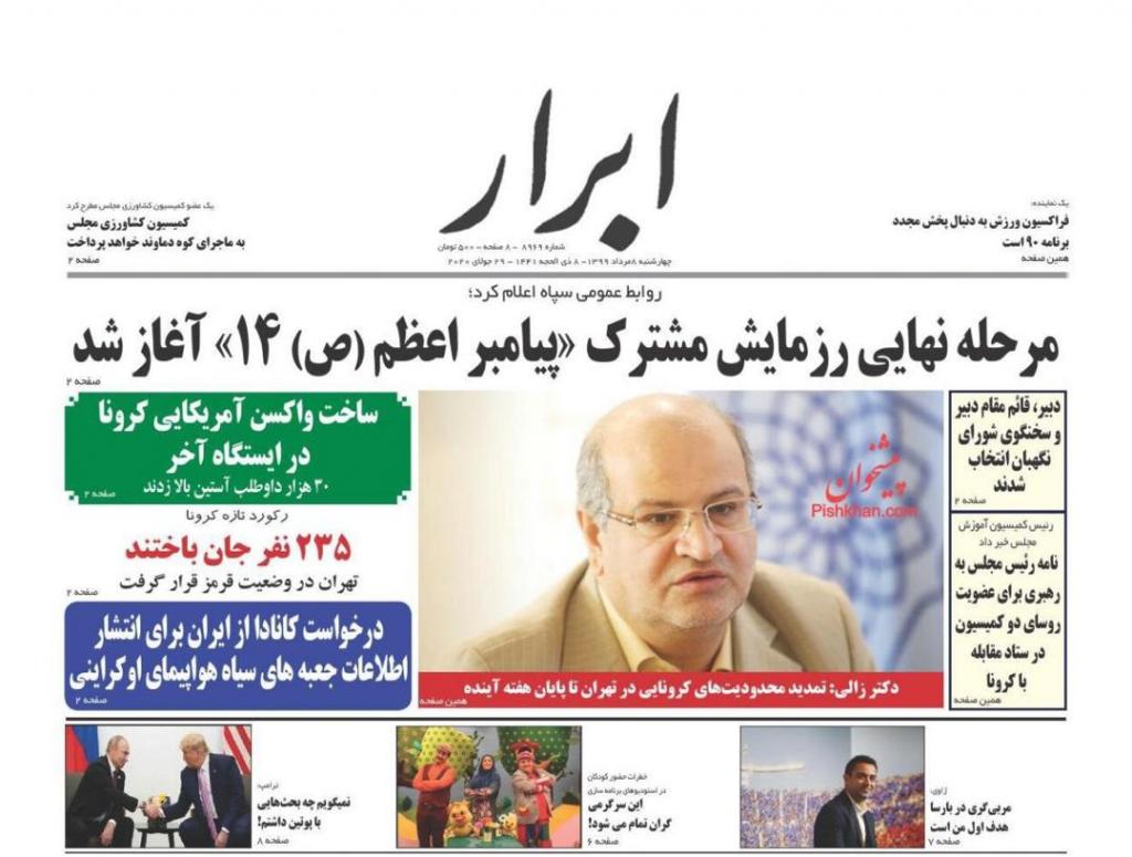 مانشيت إيران: خطر تفشي كورونا يخيم من جديد على العاصمة طهران 2