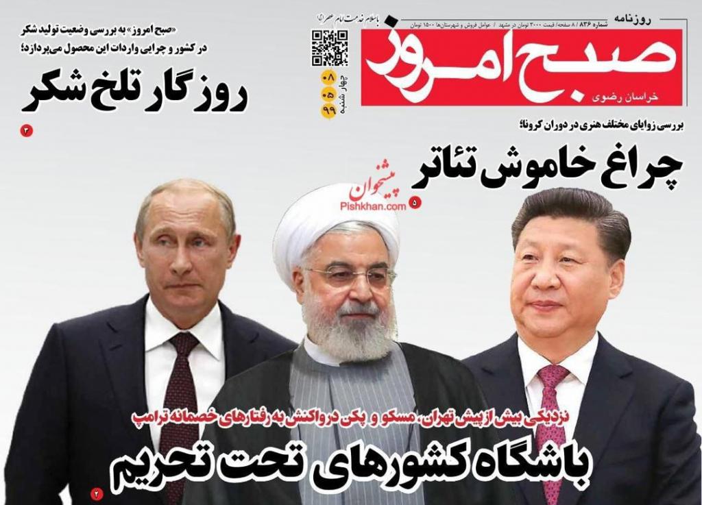 مانشيت إيران: خطر تفشي كورونا يخيم من جديد على العاصمة طهران 6