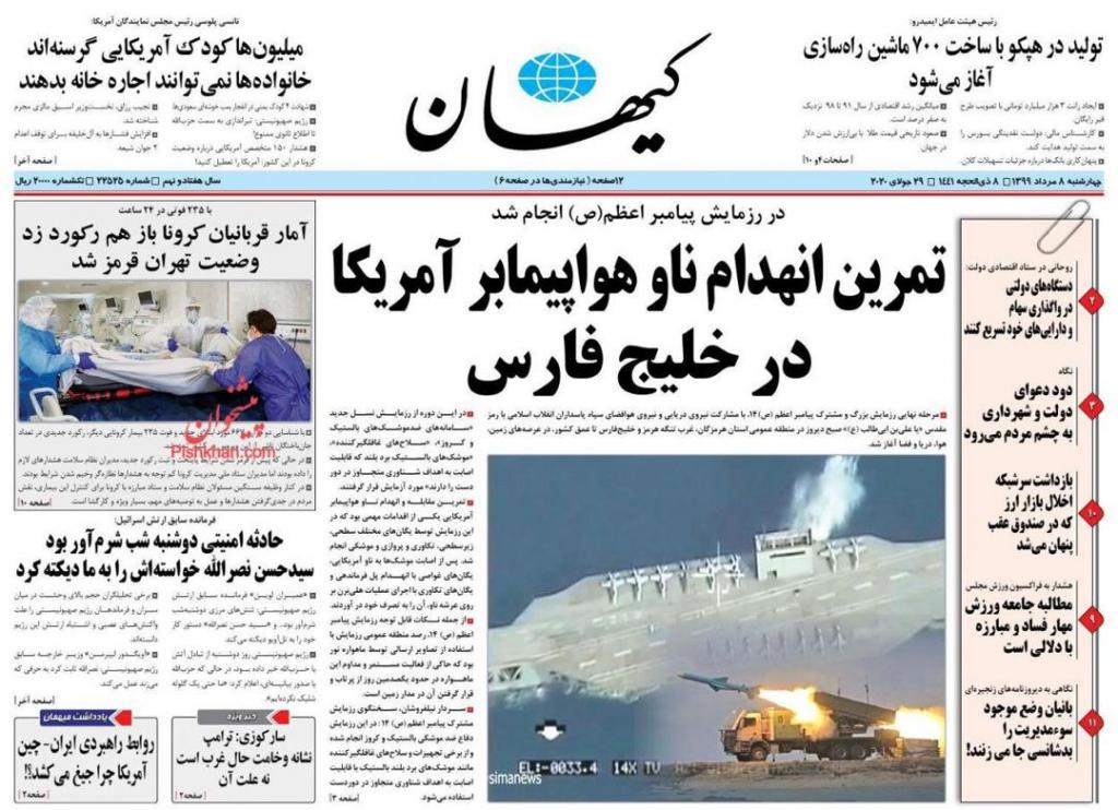 مانشيت إيران: خطر تفشي كورونا يخيم من جديد على العاصمة طهران 7