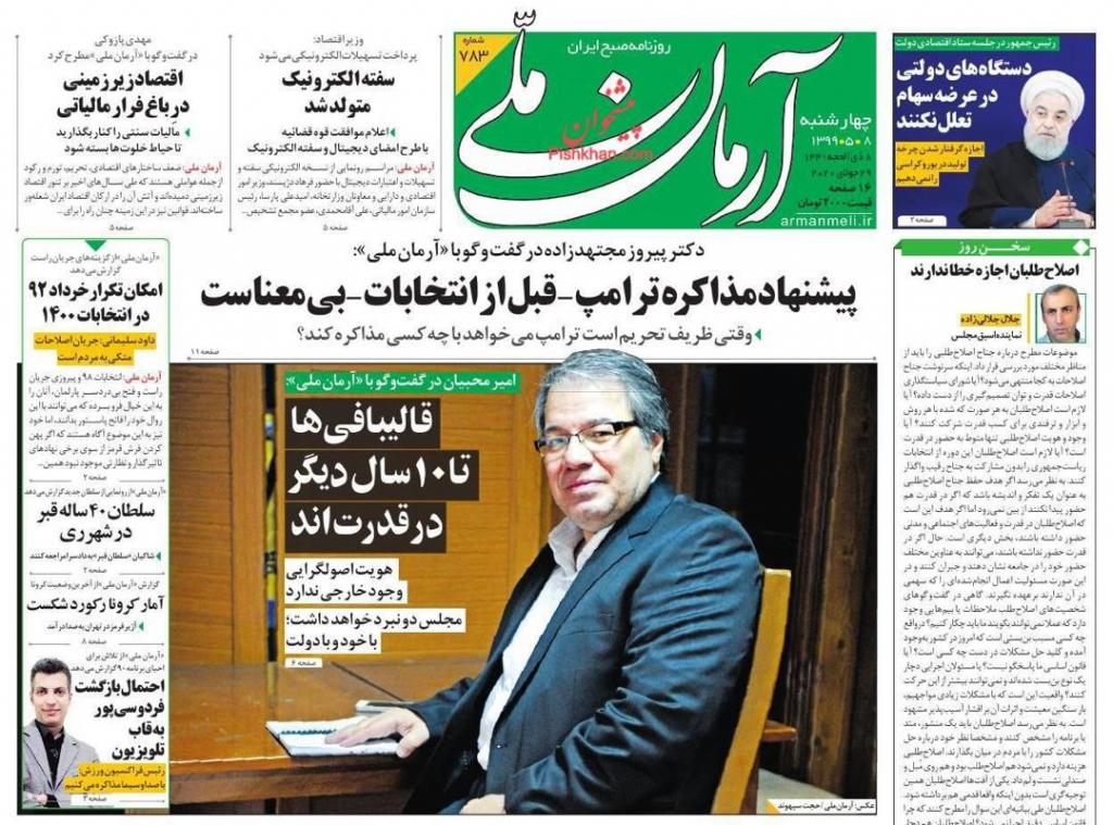 مانشيت إيران: خطر تفشي كورونا يخيم من جديد على العاصمة طهران 1