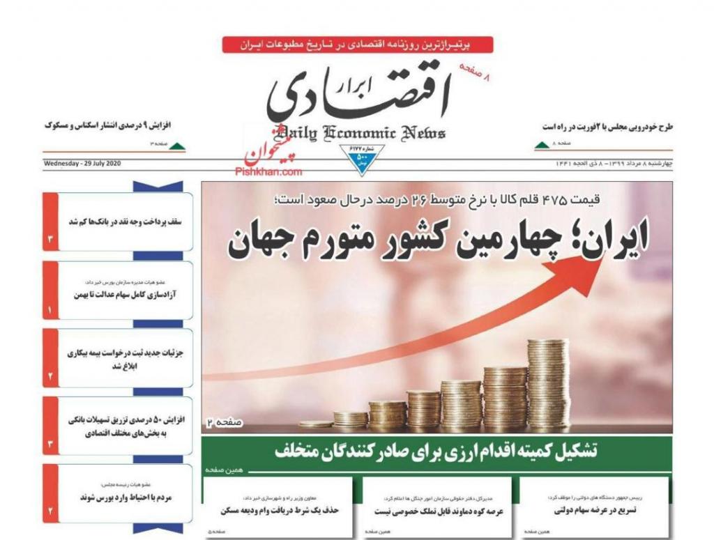 مانشيت إيران: خطر تفشي كورونا يخيم من جديد على العاصمة طهران 4