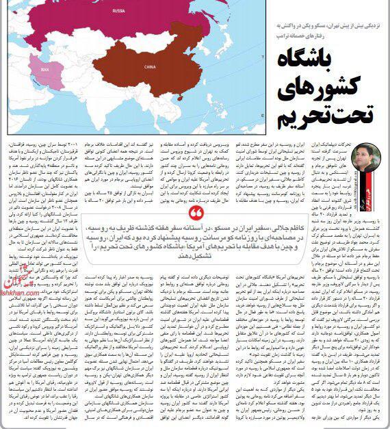 مانشيت إيران: خطر تفشي كورونا يخيم من جديد على العاصمة طهران 10
