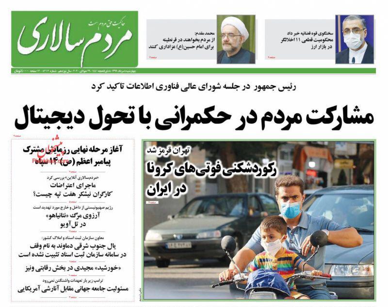 مانشيت إيران: خطر تفشي كورونا يخيم من جديد على العاصمة طهران 8