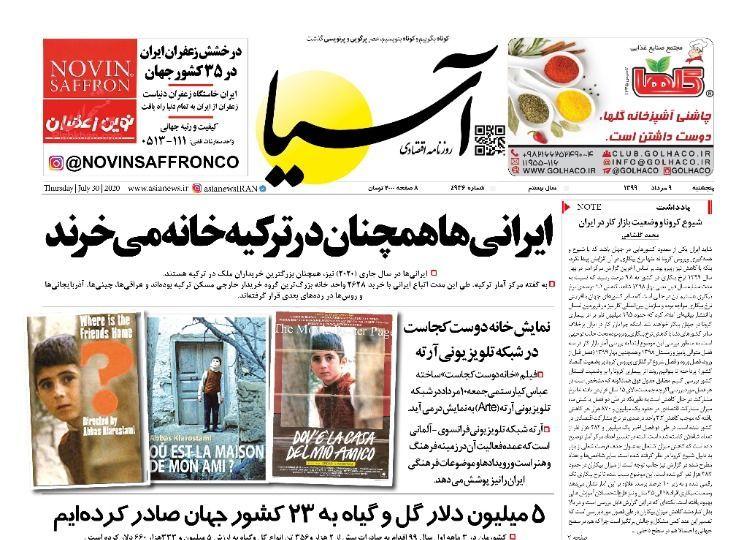 مانشيت إيران: الاتفاقيات الموقعة مع الصين تخفف الضغوط الأميركية 2
