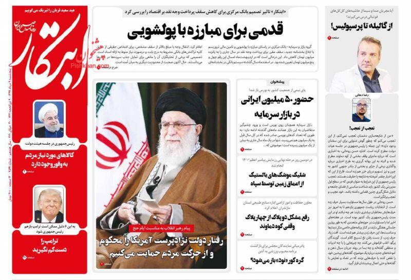 مانشيت إيران: الاتفاقيات الموقعة مع الصين تخفف الضغوط الأميركية 3