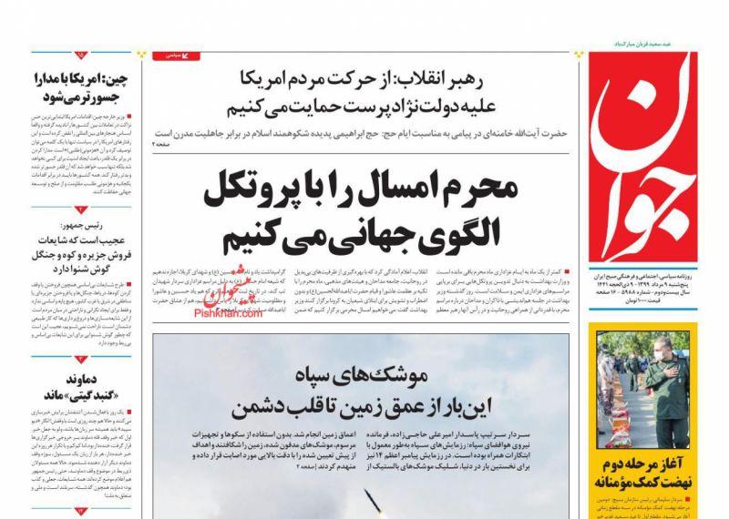 مانشيت إيران: الاتفاقيات الموقعة مع الصين تخفف الضغوط الأميركية 5