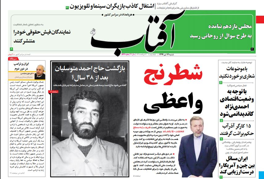 مانشيت إيران: دعوة أصولية لهجوم نووي مرتد 1