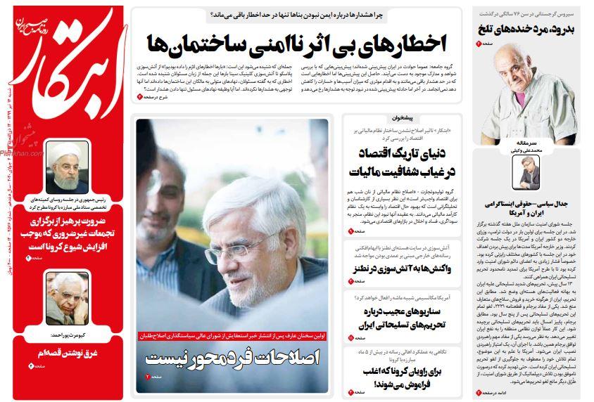 مانشيت إيران: دعوة أصولية لهجوم نووي مرتد 2