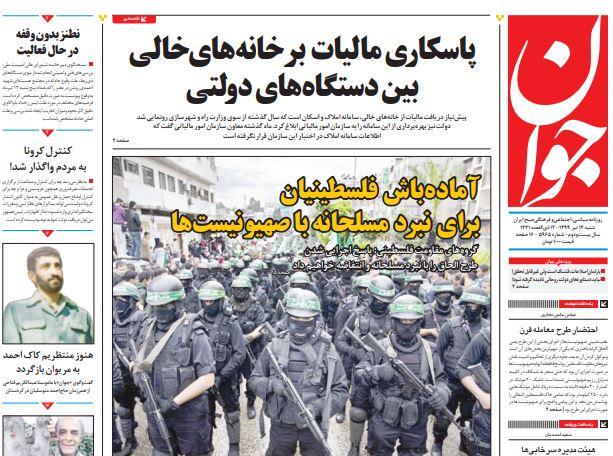 مانشيت إيران: دعوة أصولية لهجوم نووي مرتد 4