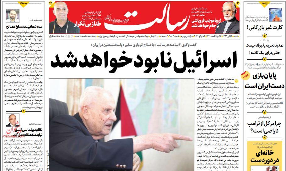 مانشيت إيران: دعوة أصولية لهجوم نووي مرتد 5