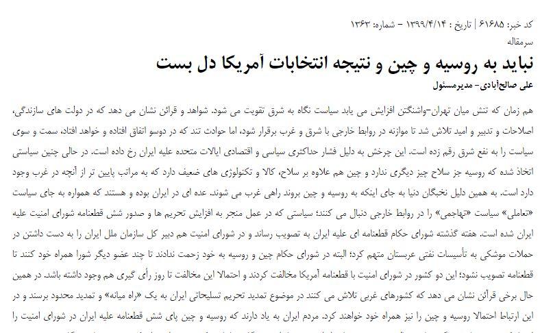 مانشيت إيران: دعوة أصولية لهجوم نووي مرتد 7