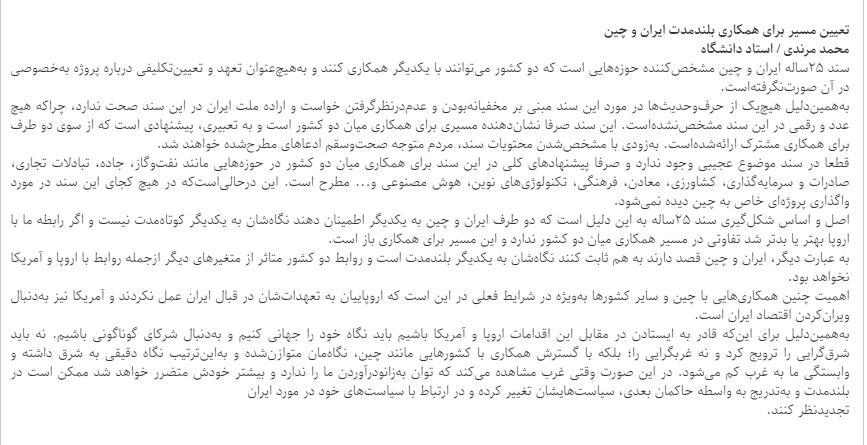 مانشيت إيران: دعوة أصولية لهجوم نووي مرتد 8