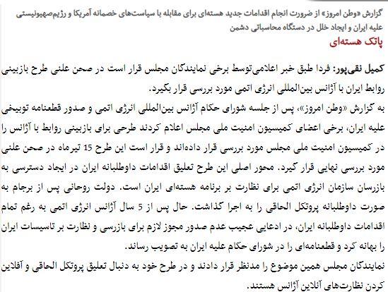 مانشيت إيران: دعوة أصولية لهجوم نووي مرتد 6