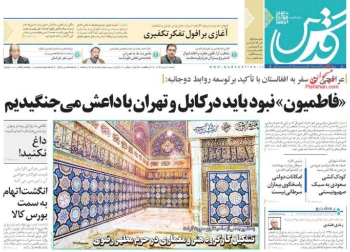 مانشيت إيران: مظاهرات في إيران ودعوات للتراجع عن قرار إعدام الشبان الثلاثة 4