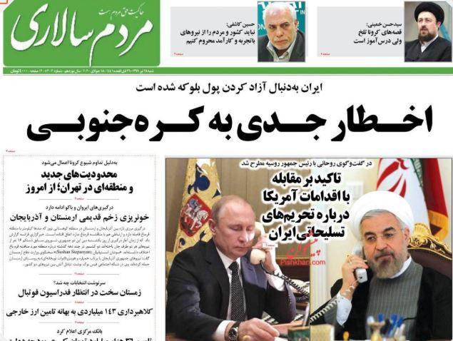 مانشيت إيران: مظاهرات في إيران ودعوات للتراجع عن قرار إعدام الشبان الثلاثة 1