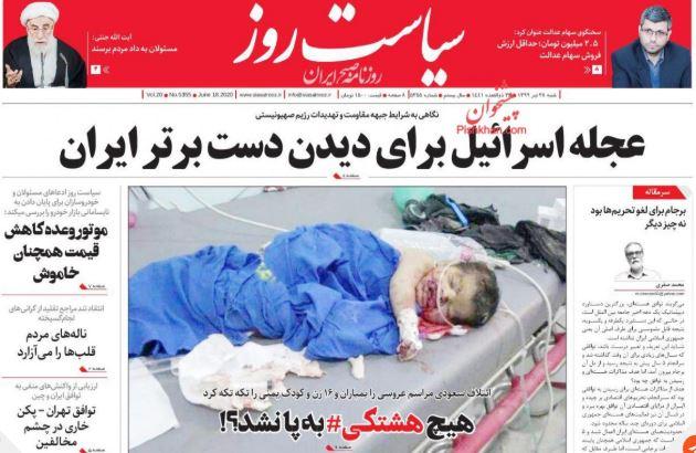 مانشيت إيران: مظاهرات في إيران ودعوات للتراجع عن قرار إعدام الشبان الثلاثة 2