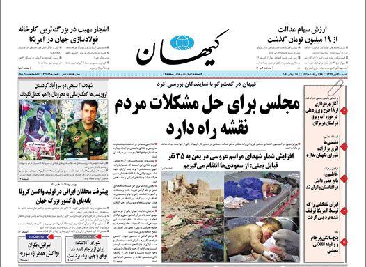 مانشيت إيران: مظاهرات في إيران ودعوات للتراجع عن قرار إعدام الشبان الثلاثة 3
