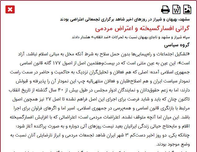 مانشيت إيران: مظاهرات في إيران ودعوات للتراجع عن قرار إعدام الشبان الثلاثة 7