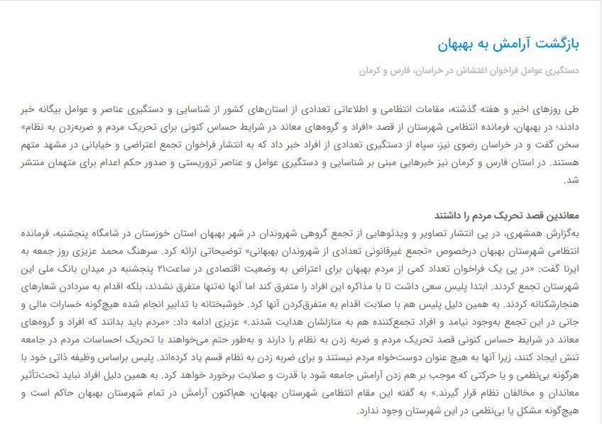 مانشيت إيران: مظاهرات في إيران ودعوات للتراجع عن قرار إعدام الشبان الثلاثة 8