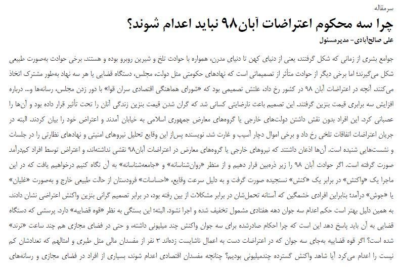 مانشيت إيران: مظاهرات في إيران ودعوات للتراجع عن قرار إعدام الشبان الثلاثة 6