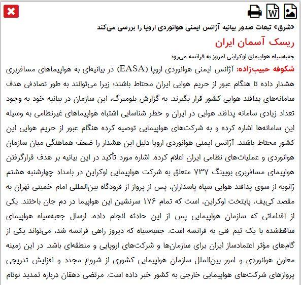 مانشيت إيران: مظاهرات في إيران ودعوات للتراجع عن قرار إعدام الشبان الثلاثة 5