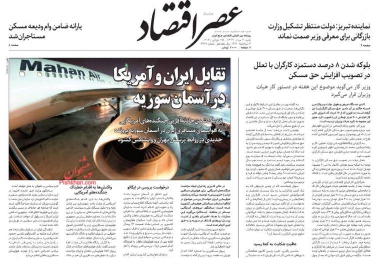 """مانشيت إيران: طهران لن ترد بالمثل على اعتراض """"ماهان"""" 3"""