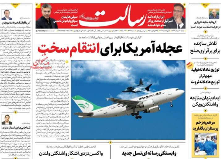 """مانشيت إيران: طهران لن ترد بالمثل على اعتراض """"ماهان"""" 2"""