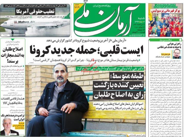 """مانشيت إيران: طهران لن ترد بالمثل على اعتراض """"ماهان"""" 4"""