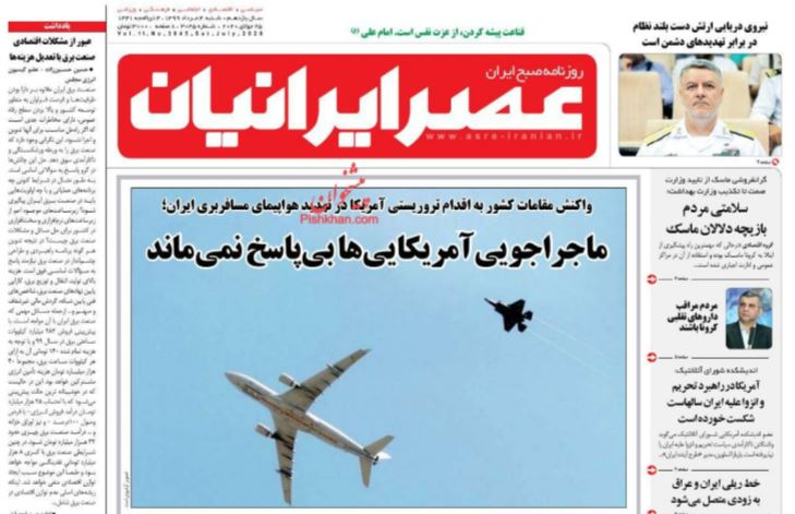 """مانشيت إيران: طهران لن ترد بالمثل على اعتراض """"ماهان"""" 1"""