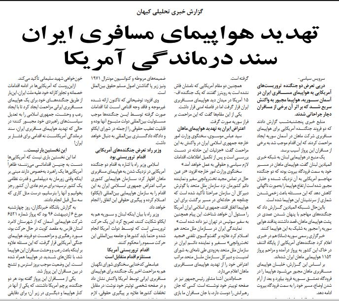 """مانشيت إيران: طهران لن ترد بالمثل على اعتراض """"ماهان"""" 7"""