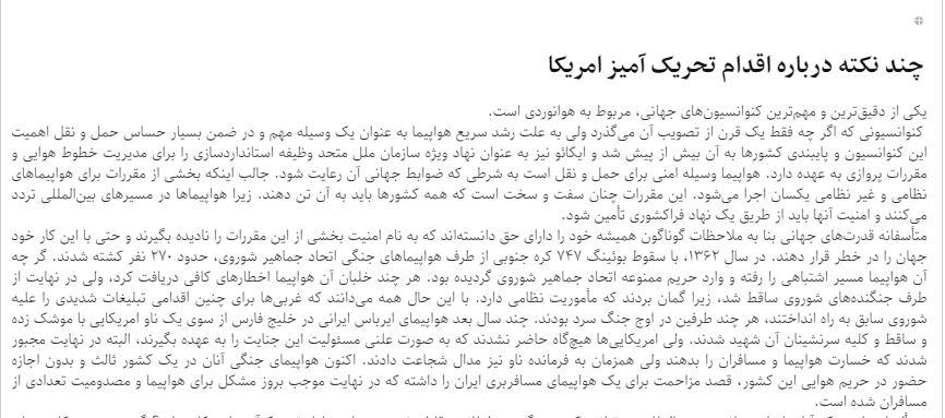 """مانشيت إيران: طهران لن ترد بالمثل على اعتراض """"ماهان"""" 6"""