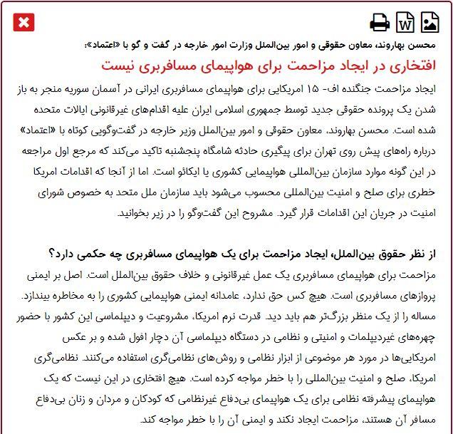 """مانشيت إيران: طهران لن ترد بالمثل على اعتراض """"ماهان"""" 5"""