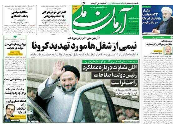 مانشيت إيران: أميركا تقترح التفاوض للإستعراض 1