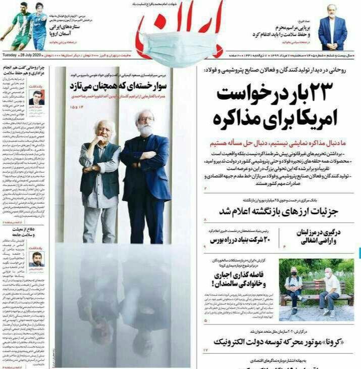 مانشيت إيران: أميركا تقترح التفاوض للإستعراض 5