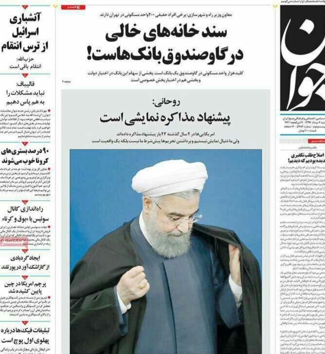 مانشيت إيران: أميركا تقترح التفاوض للإستعراض 2
