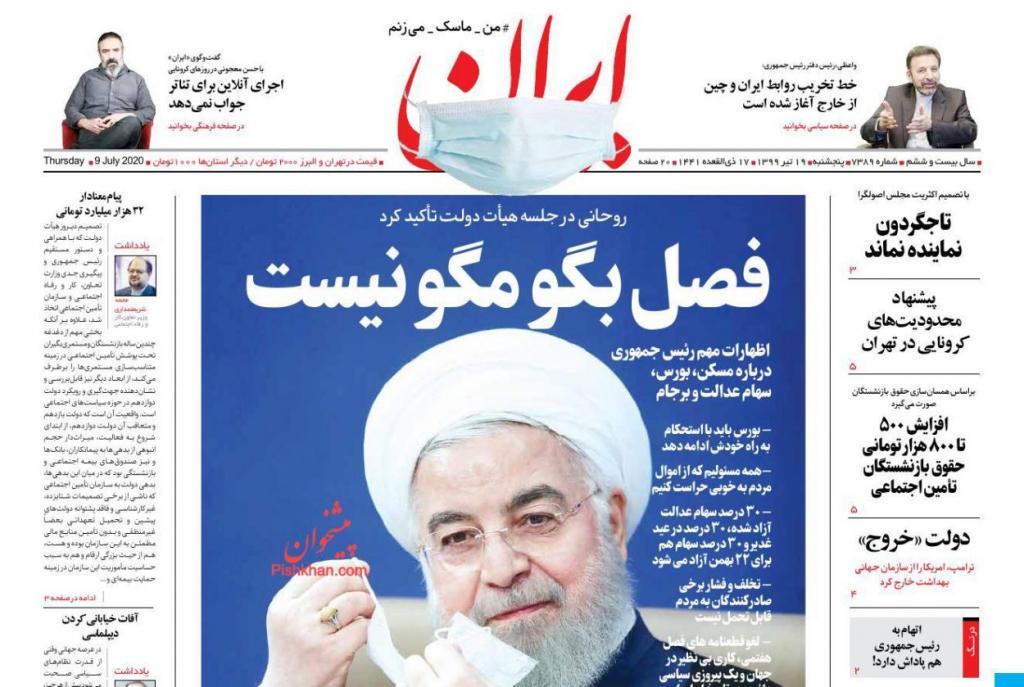 مانشيت إيران: اتفاق الشراكة مع الصين بين خوف الهيمنة وطموح التخفيف من وطأة العقوبات 2