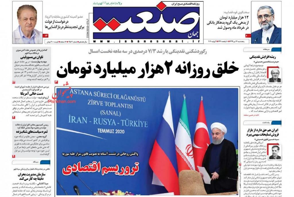 مانشيت إيران: هل يسعى الإصلاحيون في إيران لإلغاء النظام واستبداله؟ 5