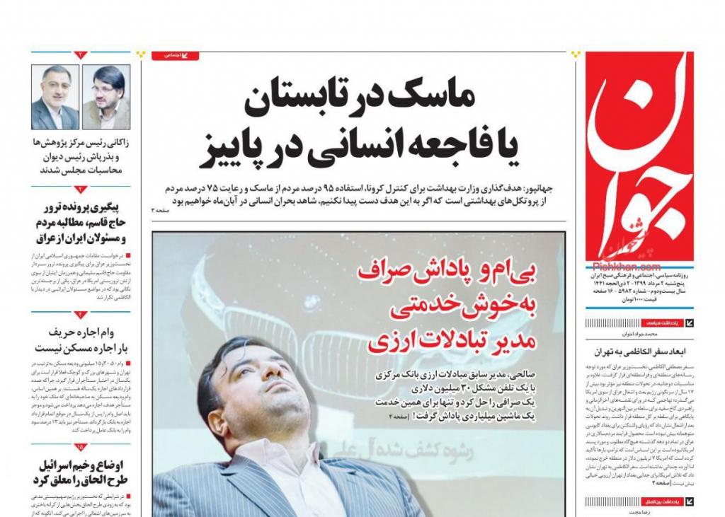 مانشيت إيران: قراءة في تصريحات المرشد حول أميركا والعراق 5