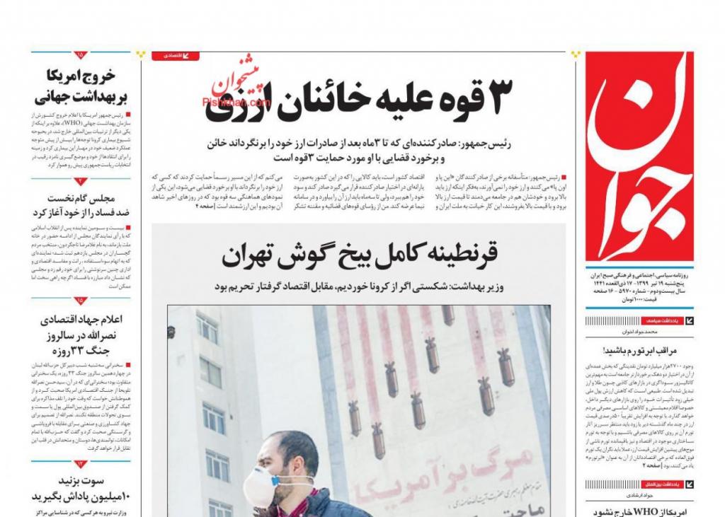 مانشيت إيران: اتفاق الشراكة مع الصين بين خوف الهيمنة وطموح التخفيف من وطأة العقوبات 6