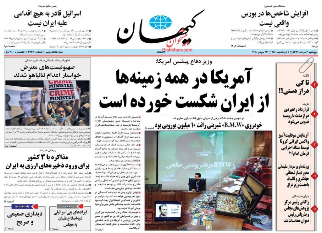 مانشيت إيران: قراءة في تصريحات المرشد حول أميركا والعراق 2