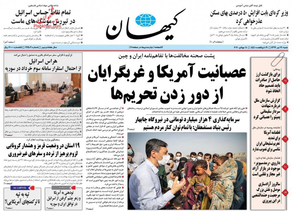 مانشيت إيران: استجواب روحاني يدفع قاليباف للقاء المرشد 5
