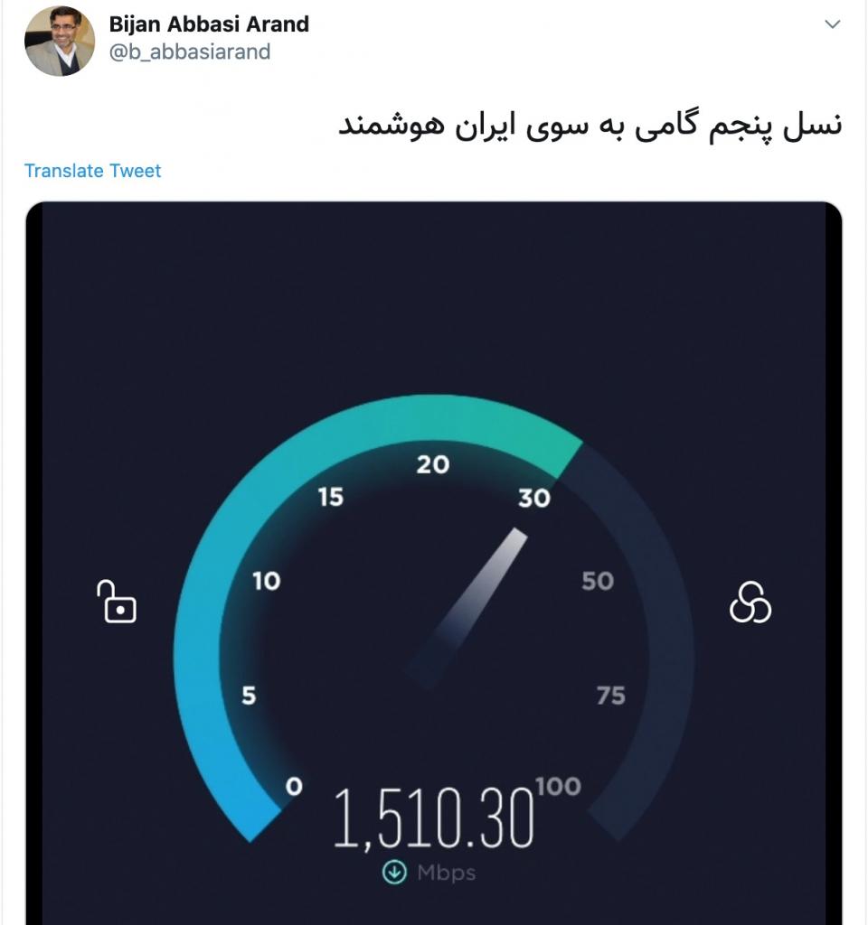 """إيران تدشن تقنية الـ""""5G"""".. هل سينتعش الاقتصاد؟ 2"""