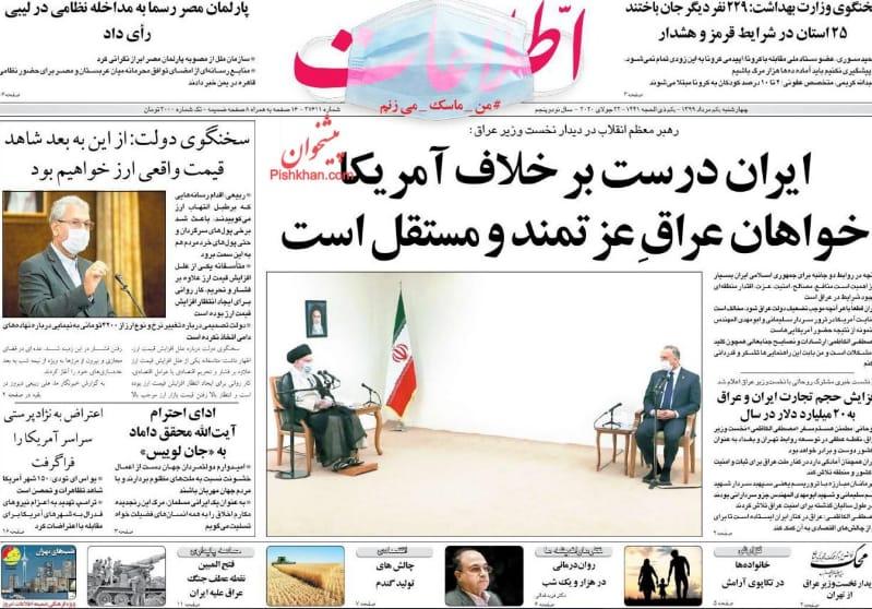 مانشيت إيران: إيران والعراق وفصل جديد من العلاقات 3