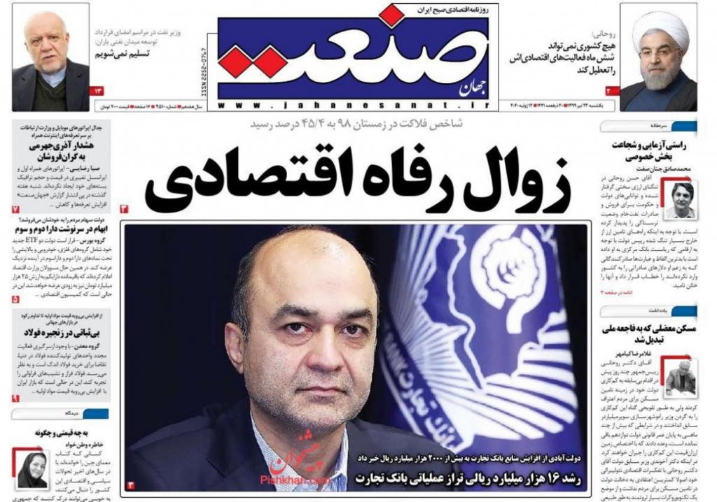 مانشيت إيران: جدل داخلي يسبق إعلان تفاصيل اتفاق الشراكة مع الصين 5